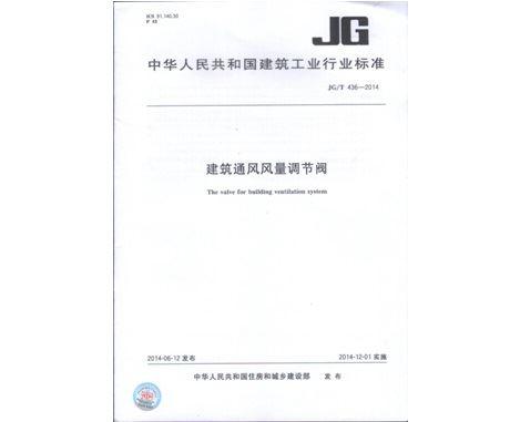 《建筑通风风量调节阀JGT436-2014》行业标准发布